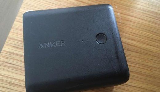 モバイルバッテリーが欲しい人はAnkerのPowerCore Fusion 5000をオススメ