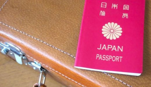 海外旅行に初めて行く人が最低限準備しておくべきもの