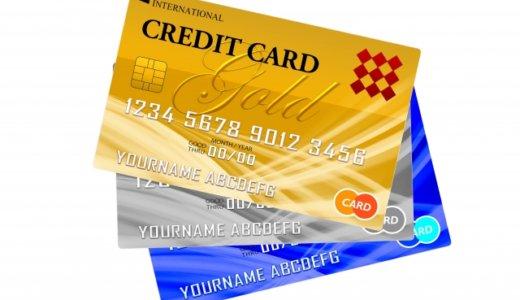 海外旅行時に付ける海外旅行傷害保険はクレジットカード付帯型がおすすめ