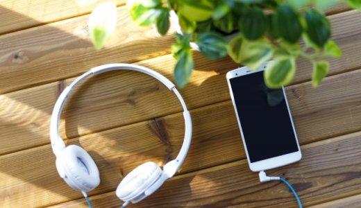 毎月定額で音楽を聴きたい人は、Amazonのprime musicがかなりお得