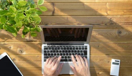 【雑記ブログで稼ぐ】記事を書く前に考える意識したいこと3つ