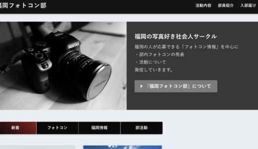 【写真・カメラ好き必見】社会人サークル「福岡フォトコン部」発足