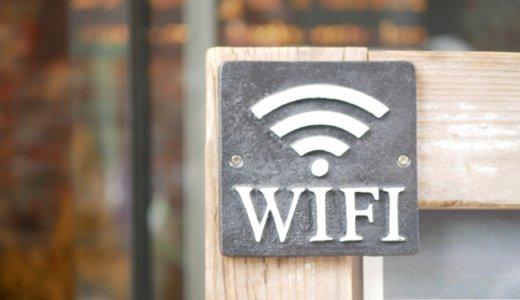 【福岡】フリーWi-Fiを使ってパソコン作業ができるオススメの場所