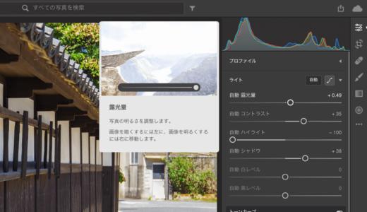 【初心者でも簡単】Adobeの画像現像ソフト「LightroomCC」を紹介