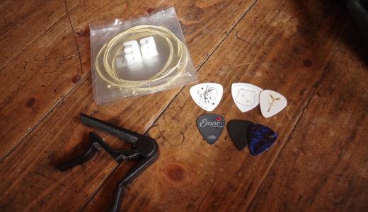 【ギター】アコギを始めるときに最低限必要になるアイテムを紹介